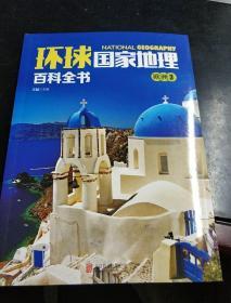 环球国家地理百科全书     欧洲3