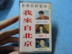 磁带-我来自北京  香港最新金曲