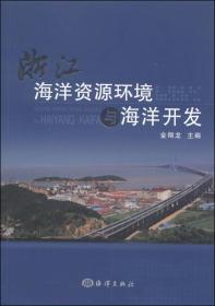 浙江海洋资源环境与海洋开发