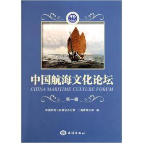 中国航海文化论坛(第1辑)