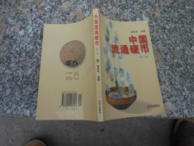 中国流通硬币{修订版}