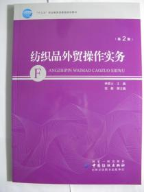 纺织品外贸操作实务(第2版)