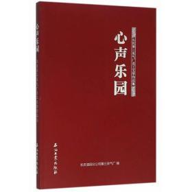 9787518310050-hs-心声乐园——长庆第三采气厂员工文学作品集