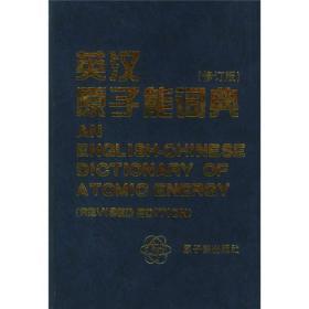 英汉原子能词典(修订版)  大32开本精装  包快递费