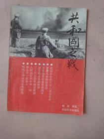 共和国之战(下)1993年1版1印