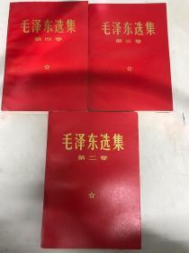 红皮毛泽东选集2-4