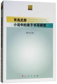 有岛武郎小说中的亲子书写研究