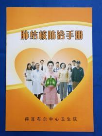 肺结核防治手册