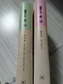百年佛缘(5.道场篇)(7.新春告白)2本合售