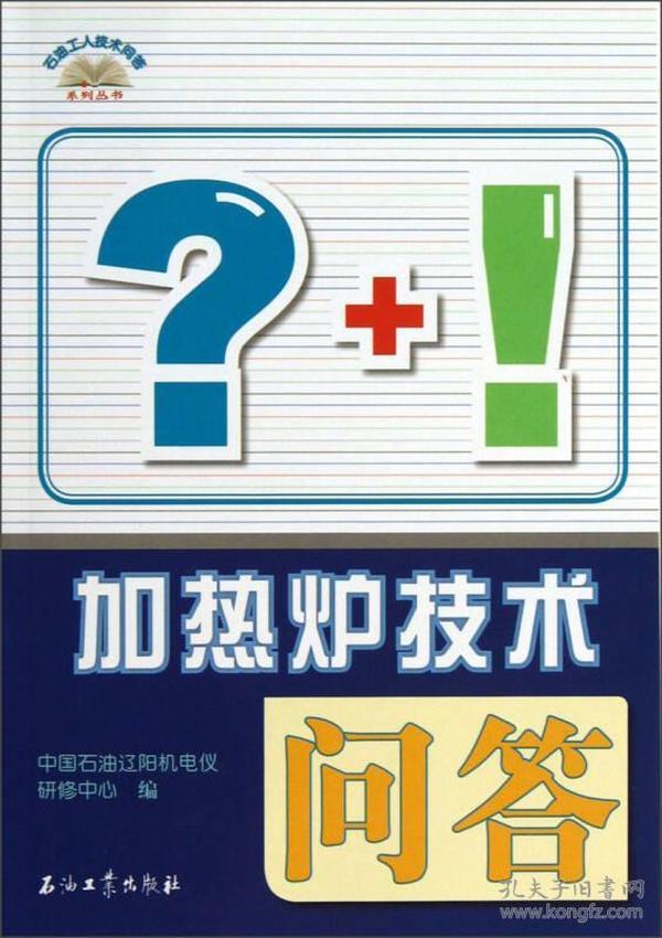 石油工人技术问答系列丛书:加热炉技术问答