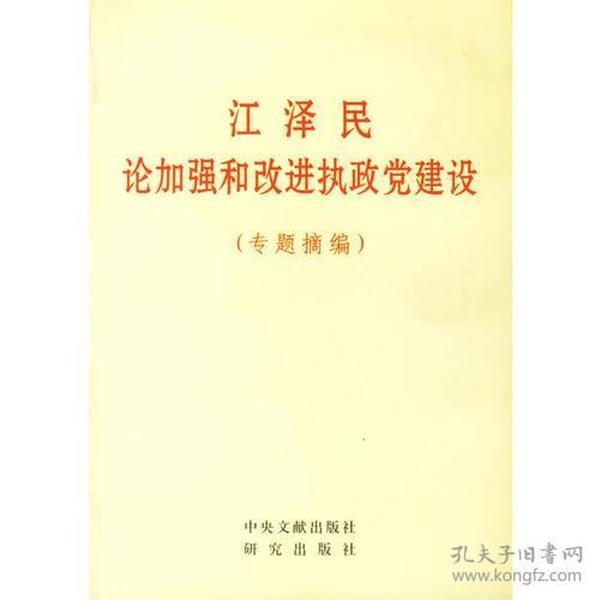 江泽民论加强和改进执政党建设