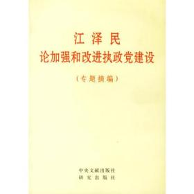 江泽民论加强和改进执政党建设(专题摘编)