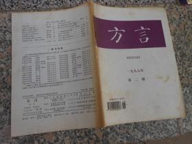 """杂志;方言1997年第2期;汉语方言裹当""""你""""讲的""""尔""""{上}"""