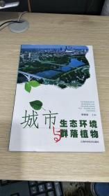 城市生态环境与群落植物