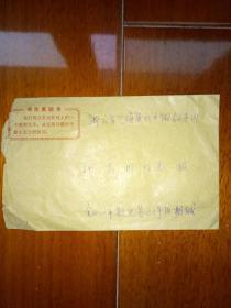 1970年文革毛主席语录实寄封