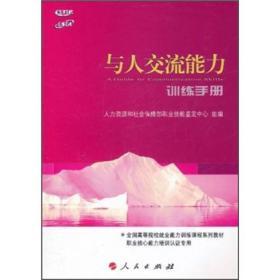 【二手包邮】与人交流能力训练手册 童山东 钟华 人民出版社