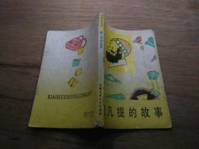 小学生丛书:阿凡提的故事