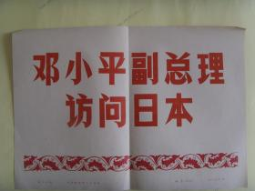 1978年《邓小平副总理访问日本》大型图片23张