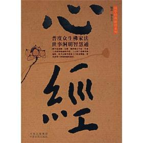 国学经典解读系列:心经(普度众生佛家法世事洞明智慧通)