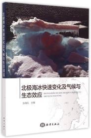 北极海冰快速变化及气候与生态效应