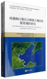 环渤海污染压力和海上响应的统筹调控研究
