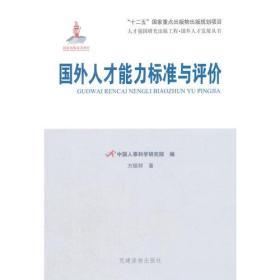 国外人才能力标准与评价(人才强国研究出版工程?国外人才发展丛书)