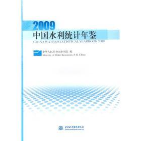 中国水利统计年鉴2009