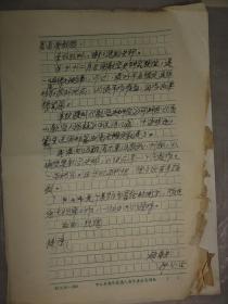 赵荣芳手迹3张(写给姜长英先生)中山市