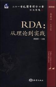 二十一世纪图书馆学丛书(第4辑)·RDA:从理论到实践