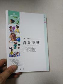 幸福文萃 5 青春主页