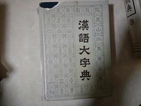汉语大字典 七