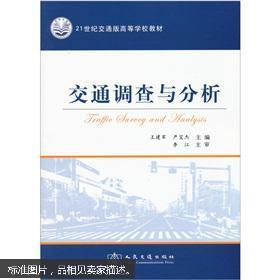 交通调查与分析