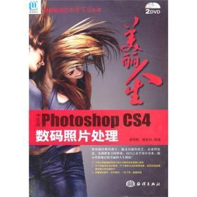 美丽人生:中文版Photoshop CS4数码照片处理