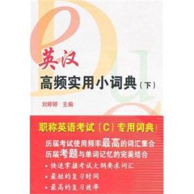 英汉高频实用小词典(下)