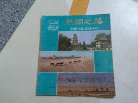 丝绸之路(中英文画册)