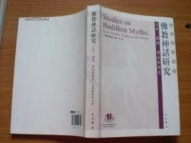 【正版】佛教神话研究:文本、图像、传说与历史