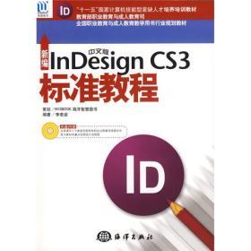 全国职业教育与成人教育教学用书行业规划教材:新编中文版InDesign?CS3标准教程