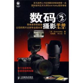 数码摄影手册(第二卷)