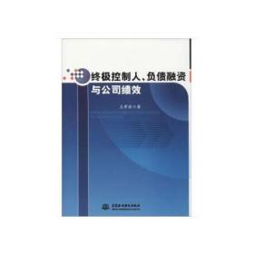 正版ms-9787517056003-终极控制人、负债融资与绩效