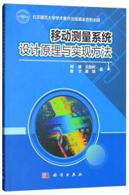 移动测量系统设计原理与实现方法