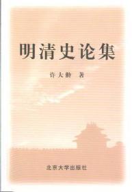 明清史论集