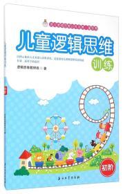 儿童逻辑思维训练(初阶)