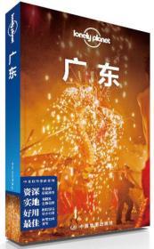 广东(LonelyPlanet旅行指南2014年全新版)