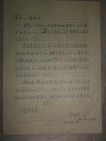 杨常修手迹(写给姜长英先生)解放军画报社稿纸