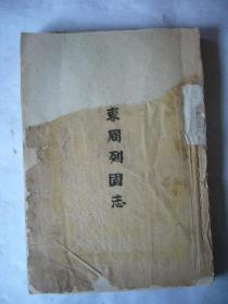 民国旧书:东周列国志绣像 第一卷1-26回 绣像写真画图漂亮