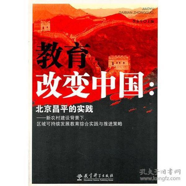 教育改变中国:北京昌平的实践:新农村建设背景下,区域可持续发