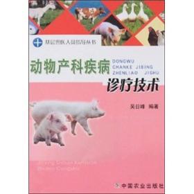动物产科疾病诊疗技术