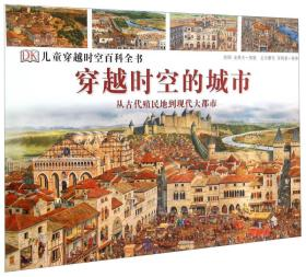 穿越时空的城市 从古代殖民地到现代大都市