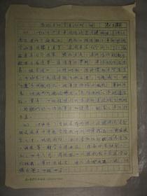 郭玉麟手迹(华侨反对空军内战二则)
