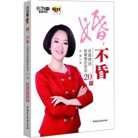 婚不昏:余婧律师破解婚恋困局20例